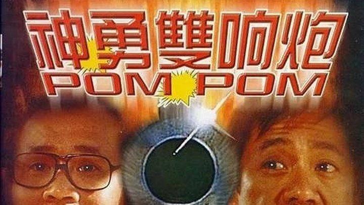 Пом Пом 1984 Канал Джеки Чан