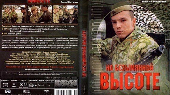 На безымянной высоте (2004). 1 серия