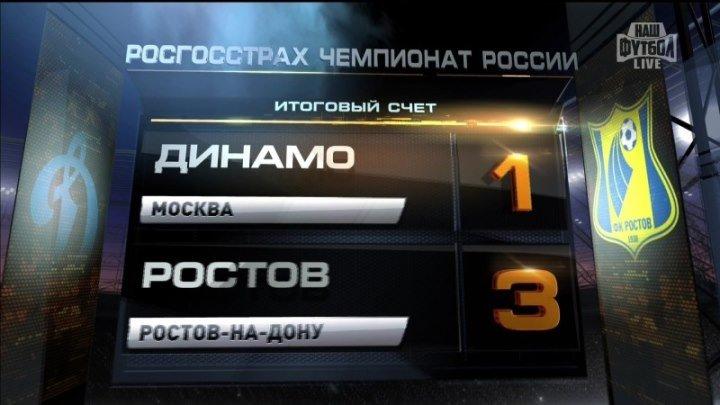 Обзор матча: Футбол. РФПЛ. 28-й тур. Динамо - Ростов 1:3