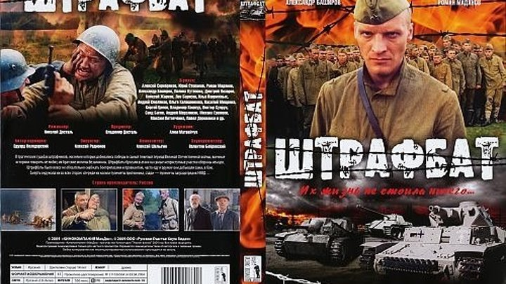 Штрафбат (2004). 11 серия (заключительная)