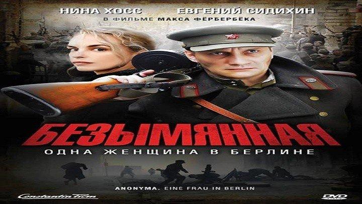Безымянная.2008.BDRip.720p.