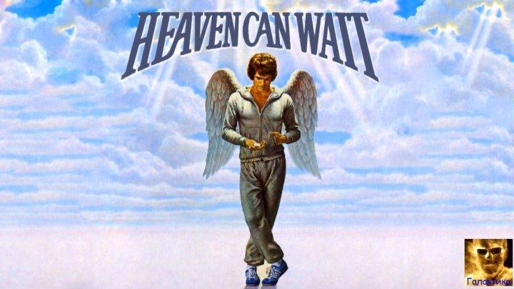 Небеса могут подождать. 1978.