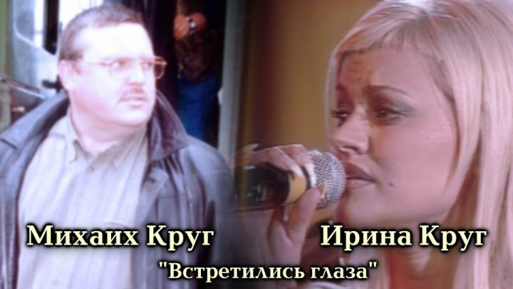 Ирина и Михаил Круг - Встретились глаза