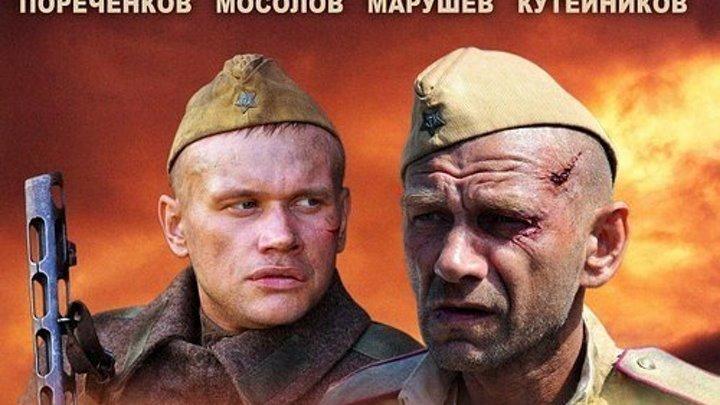 Последний бой (2013). 2 серия