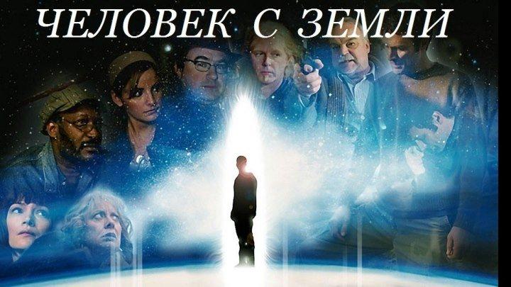 ЧЕЛОВЕК С ЗЕМЛИ (Фантастика-Драма США-2007г.) Х.Ф.