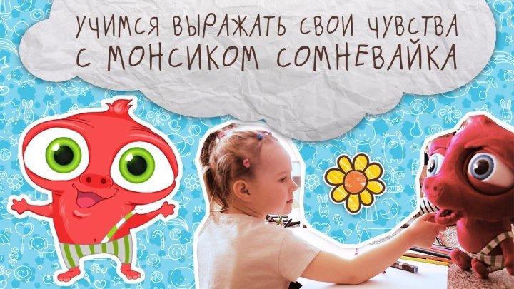 Учим детей принимать решения с монсиком Сомневайкой [Супермамы]