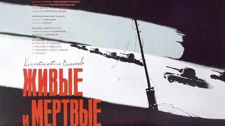 Живые и мертвые - 2 серия (Драма,Военный) 1963 г СССР