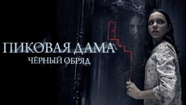 """ПИКОВАЯ ДАМА: """"ЧЁРНЫЙ ОБРЯД"""" (Ужасы Россия-2015г.) Х.Ф."""