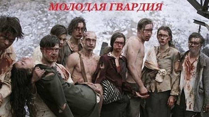 Молодая гвардия(1-4 серии)