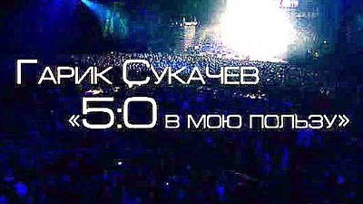 """ГАРИК СУКАЧЕВ - ЮБИЛЕЙНЫЙ КОНЦЕРТ """"5-0 В МОЮ ПОЛЬЗУ"""". 2009 - http://ok.ru/rockoboz (4687)"""