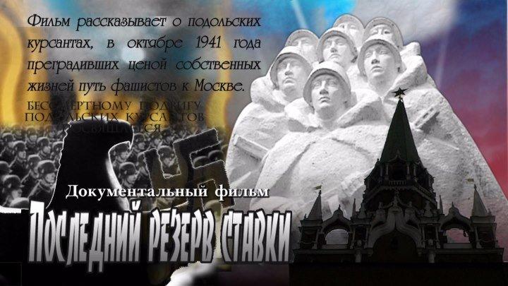 «Последний резерв Ставки». 2004 г.