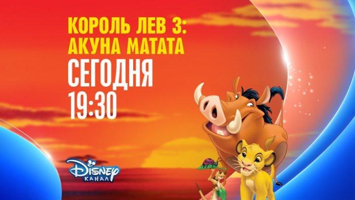 """Король Лев 3: Акуна Матата"" на Канале Disney!"