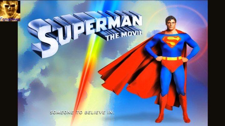Супермен. 1978.