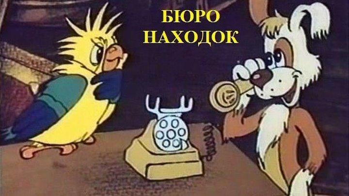 """МУЛЬТИК СССР. """" БЮРО НАХОДОК""""."""