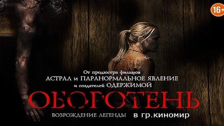 Оборотень (2014) мистика, ужасы