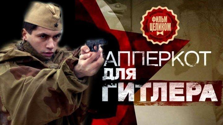 Апперкот для Гитлера 2016 Военная драма