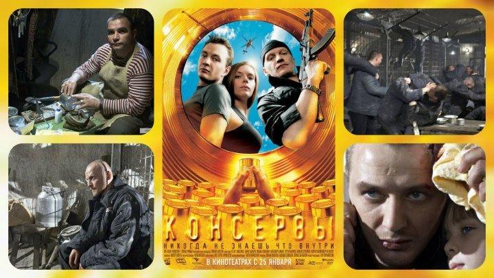 Консервы (2007) Боевик, Детектив, Драма, Криминал. HD