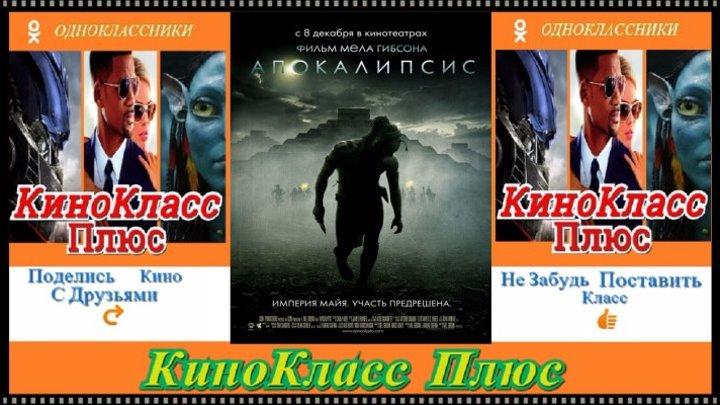 Апокалипсис(HD-720)(2006)-приключения,триллер,драма...