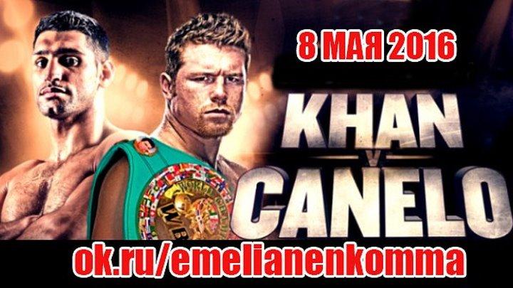 Сауль Канело Альварес vs. Амир Хан. Бокс