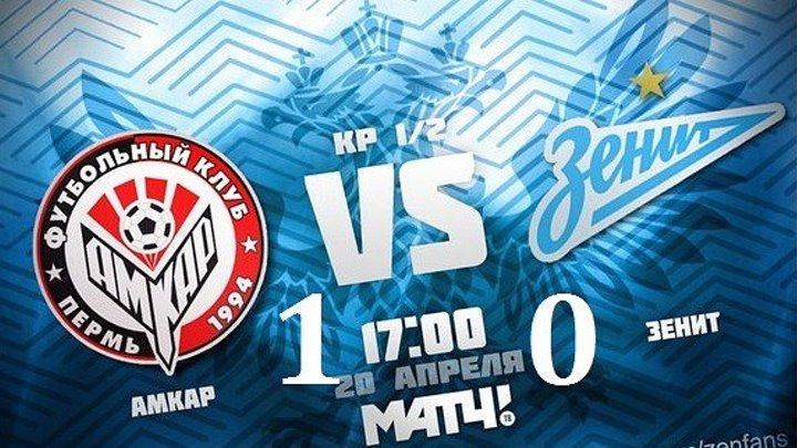 Амкар - Зенит 1-0. Идову