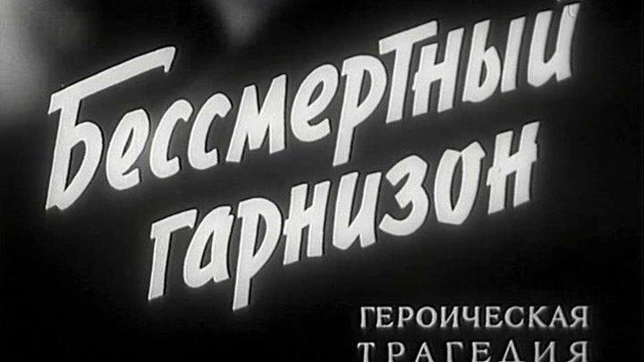 Бессмертный гарнизон [1956 г., Военный, DVDRip] Василий Макаров, Владимир Емельянов, Николай Крючков, Анатолий Чемодуров