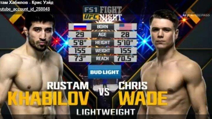 Рустам Хабилов - Крис Уэйд (08.05.2016) UFC Fight Night 87