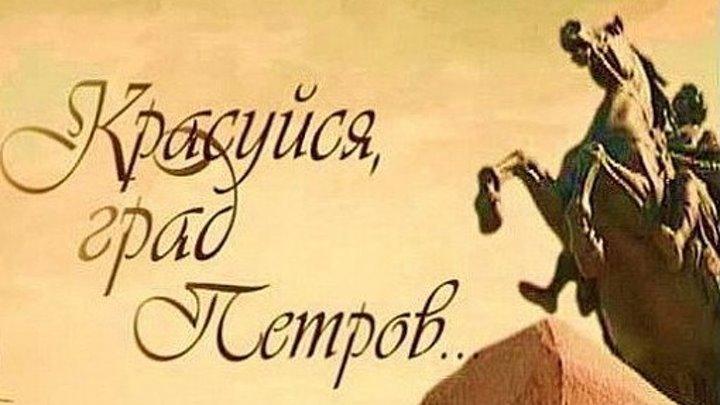 Красуйся, град Петров (4 сезон 33 серия) Петергоф, зодчие Франческо Растрелли, Юрий Фельтен