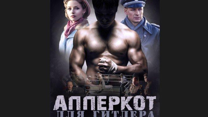 """""""Апперкот для Гитлера"""" _ (2016) Военный,драма,история.. Серии 1-2. (HDTV)"""