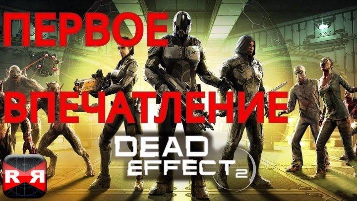 DEAD EFFECT2. ПЕРВОЕ ВПЕЧАТЛЕНИЕ.