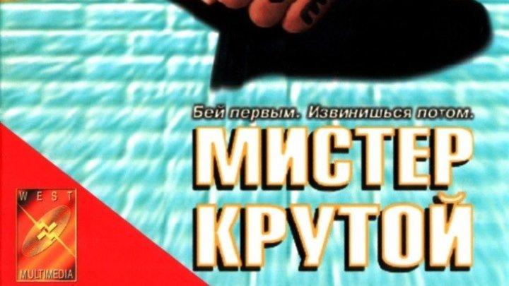 Мистер Крутой 1997 Канал Джеки Чан