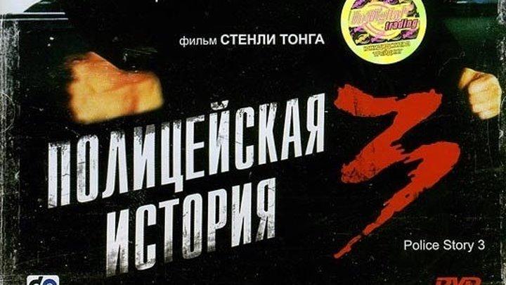 Полицейская История (3) 1993 Канал Джеки Чан