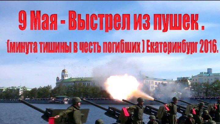 9 Мая - Выстрел из пушек (минута тишины в честь погибших ) Екатеринбург 2016.
