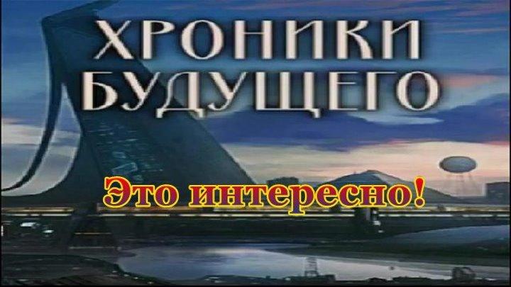 """Хроники будущего, """"Будущие люди Земли"""" (документальный)"""