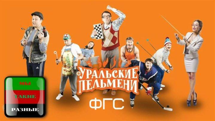 ФГС -Уральские пельмени МТР©