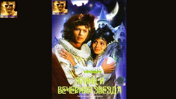 Принц и Вечерняя Звезда. 1978.