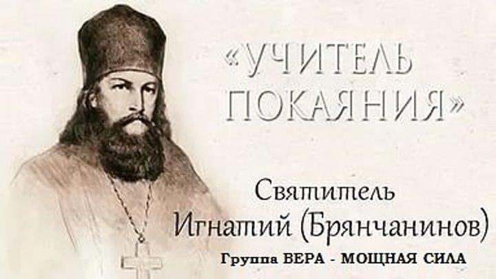 Учитель покаяния. Святитель Игнатий (Брянчанинов)