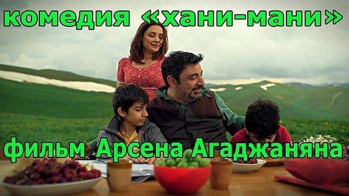 Хани мани (2016) комедия