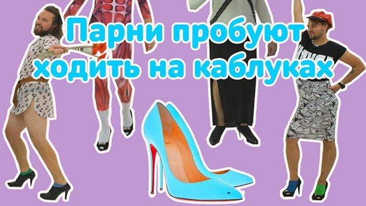 Парни пробуют ходить на каблуках