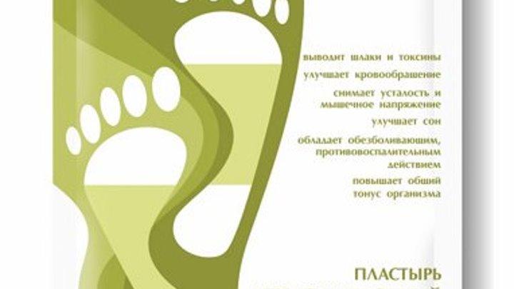 Косметический пластырь для ног He Sheng