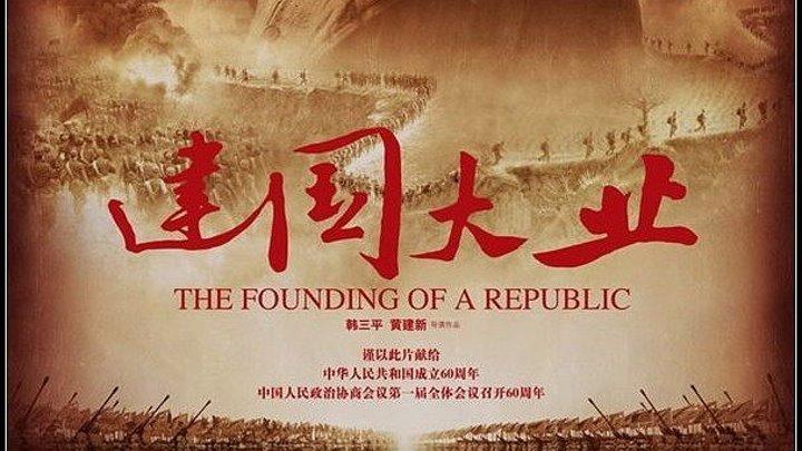 Основание Китая 2009 Канал Джеки Чан