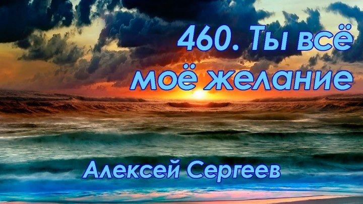 460. Ты всё моё желание - Алексей Сергеев