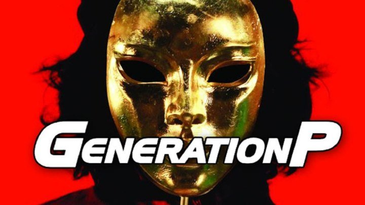 Generation П 2011