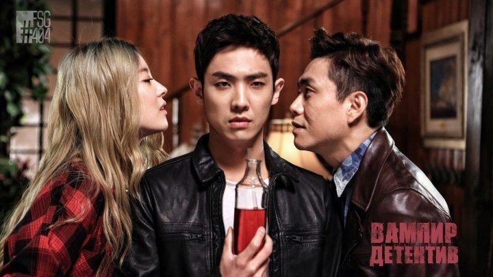 「FSG #404」Вампир-детектив | Vampire-Detective - 7/12
