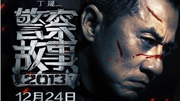 Полицейская история 2013 Канал Джеки Чан