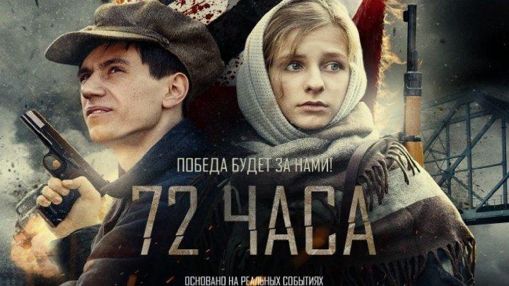72 ЧACA 2015 (КАМРИП)