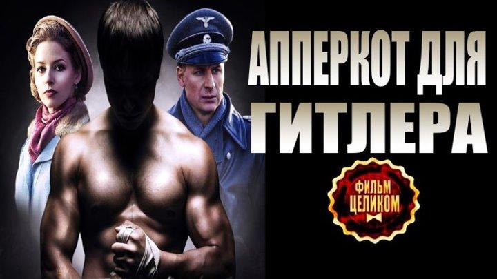 AППEPKOT ДЛЯ ГИTЛEPA 3 и 4 серии 2016