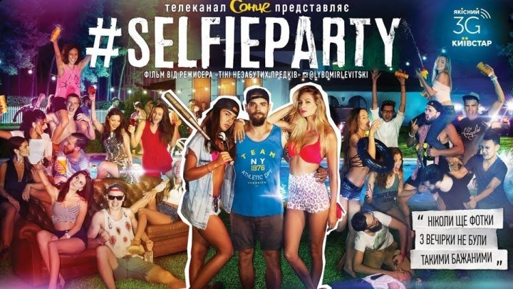 Селфи пати 2016 SelfieParty (2016) комедия