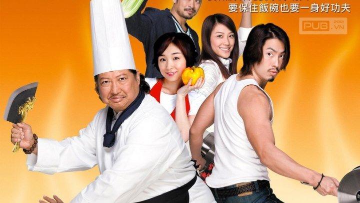 Поварское Кунг-фу / Kung-fu Chefs (2009)