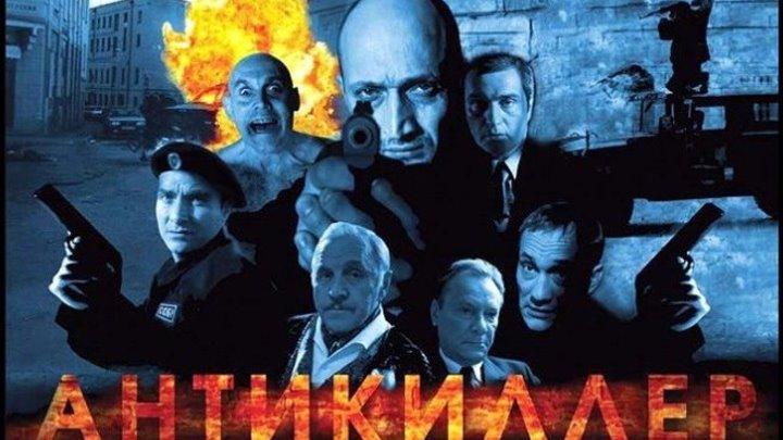 АНТИКИЛЛЕР (Боевик-Криминал Россия-2002г.) Х.Ф.