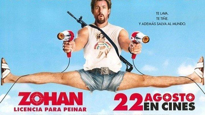Не шутите с Зоханом (2008)